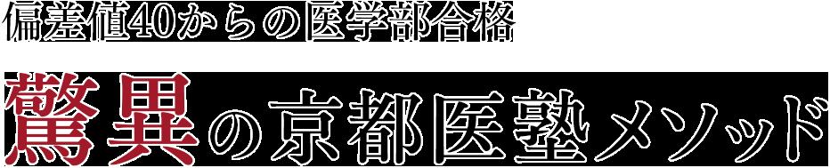 医学部合格のための京都留学 驚異の京都医塾メソッド