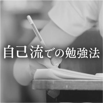 自己流での勉強法