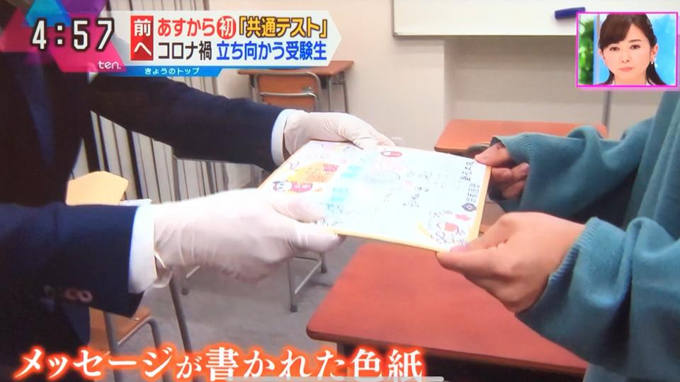 読売テレビ『関西情報ネットten』2021年1月15日放送